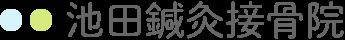 京都市上京区・北区で人気の整骨院をお探しなら『池田鍼灸接骨院』へ。