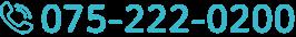 075-222-0200